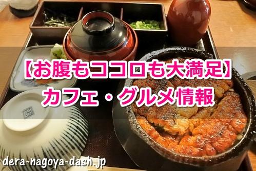でら名古屋ダッシュ!カフェ・グルメ情報