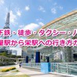 名古屋駅から栄駅への行き方ガイド
