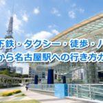栄駅から名古屋駅への行き方ガイド