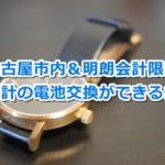 名古屋市内で腕時計の電池交換ができるお店まとめ
