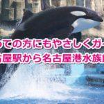 名古屋駅から名古屋港水族館への行き方まとめ