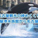 名古屋港水族館から名古屋駅への帰り方まとめ