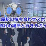 名古屋駅の銀時計