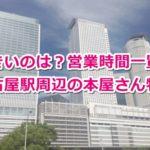 名古屋駅周辺の本屋さん特集