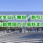 東山動物園(東山動植物園)入場料ガイド
